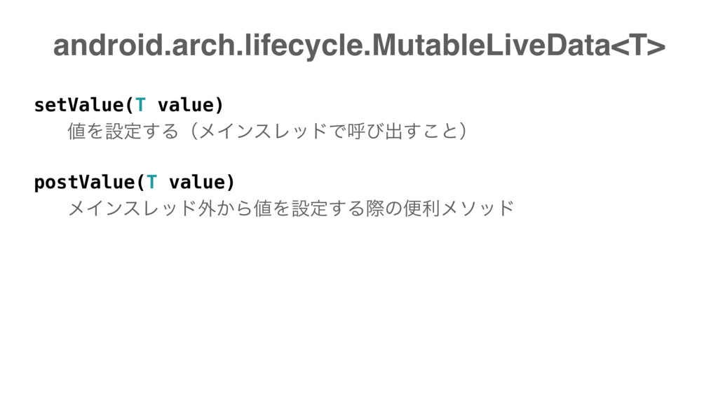 android.arch.lifecycle.MutableLiveData<T> setVa...