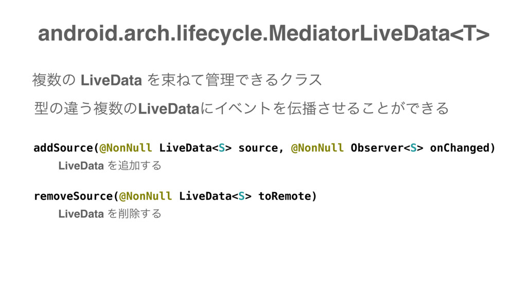 android.arch.lifecycle.MediatorLiveData<T> addS...