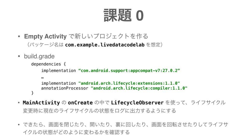 ՝ 0 • Empty Activity Ͱ৽͍͠ϓϩδΣΫτΛ࡞Δ ʢύοέʔδ໊ co...