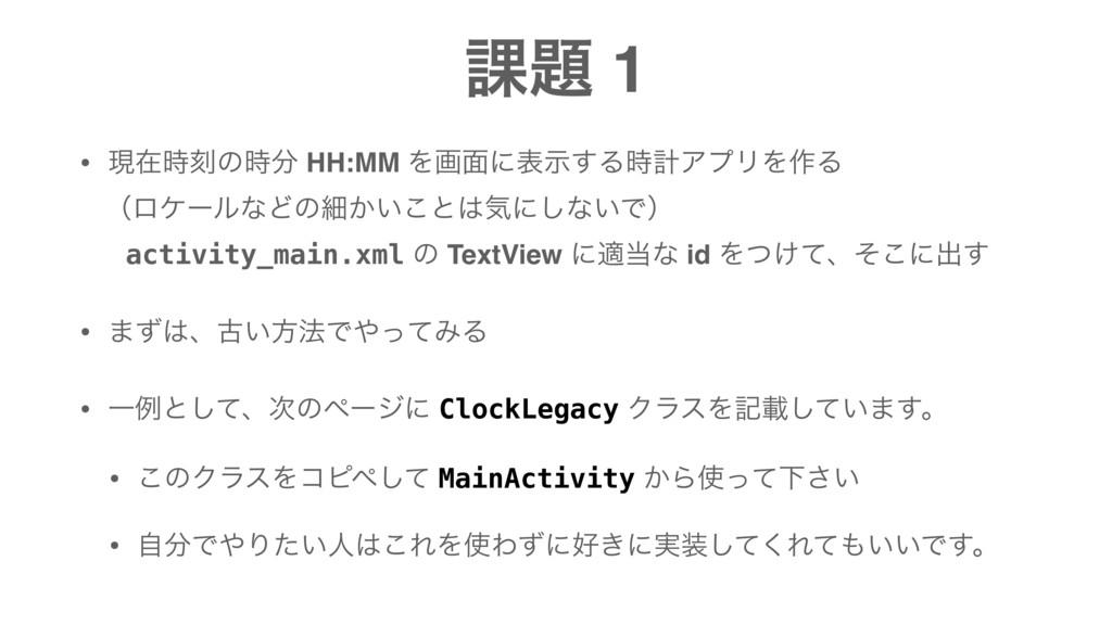 ՝ 1 • ݱࡏࠁͷ HH:MM Λը໘ʹදࣔ͢ΔܭΞϓϦΛ࡞Δ ʢϩέʔϧͳͲͷࡉ...