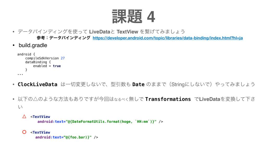 ՝ 4 • σʔλόΠϯσΟϯάΛͬͯ LiveDataͱ TextView Λܨ͛ͯΈ·...