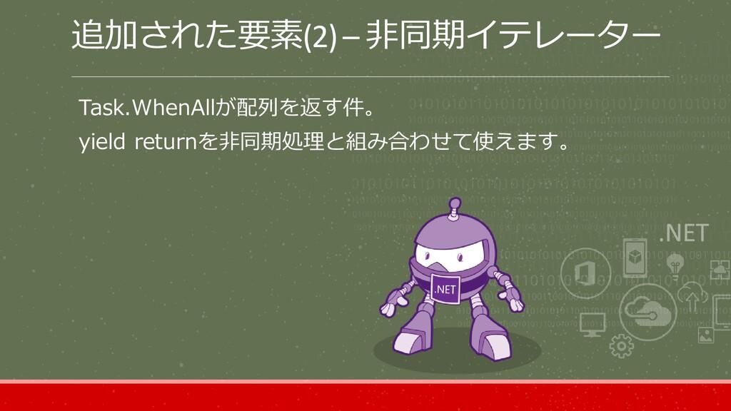 追加された要素(2) – 非同期イテレーター Task.WhenAllが配列を返す件。 yie...