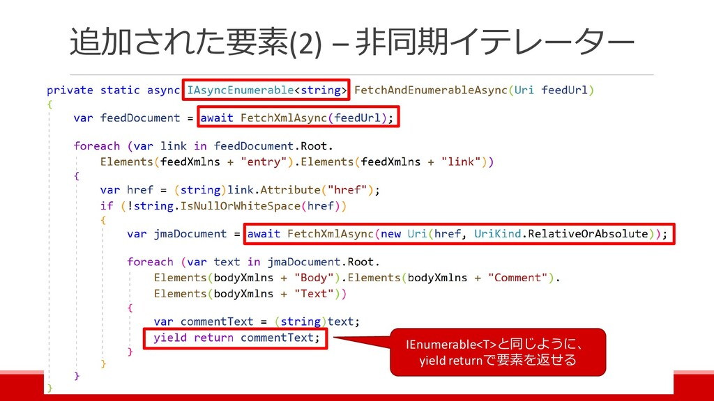 追加された要素(2) – 非同期イテレーター IEnumerable<T>と同じように、 yi...