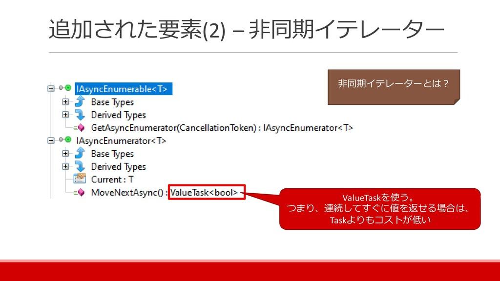 追加された要素(2) – 非同期イテレーター 非同期イテレーターとは? ValueTaskを使...