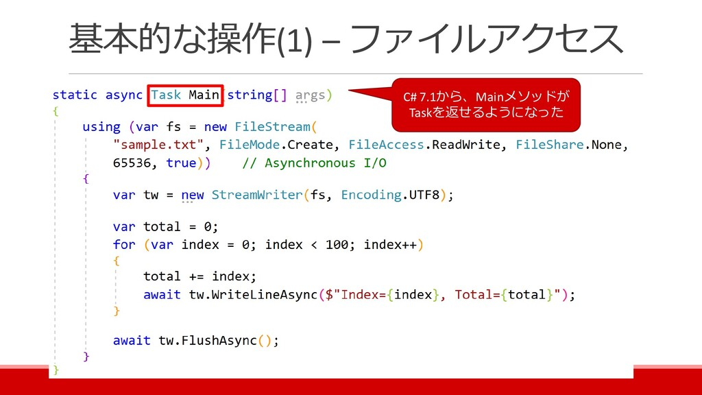 基本的な操作(1) – ファイルアクセス C# 7.1から、Mainメソッドが Taskを返せ...