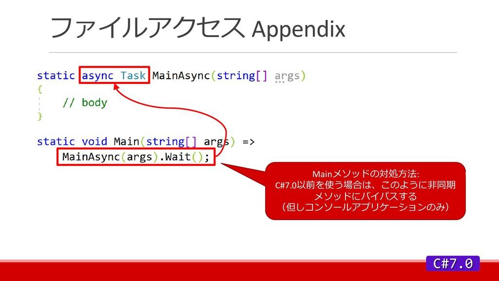 ファイルアクセス Appendix Mainメソッドの対処方法: C#7.0以前を使う場合は、...