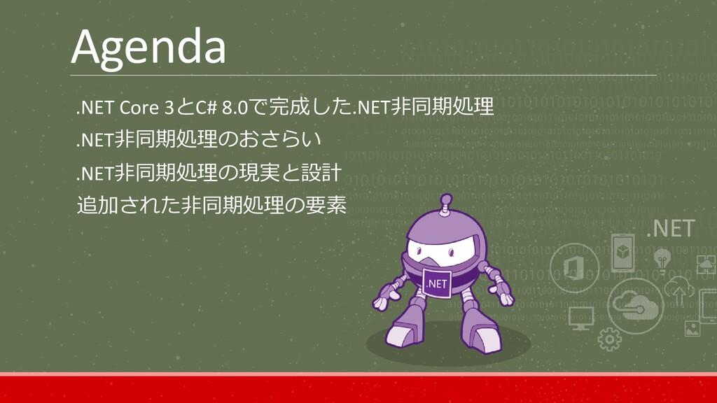 Agenda .NET Core 3とC# 8.0で完成した.NET非同期処理 .NET非同期...