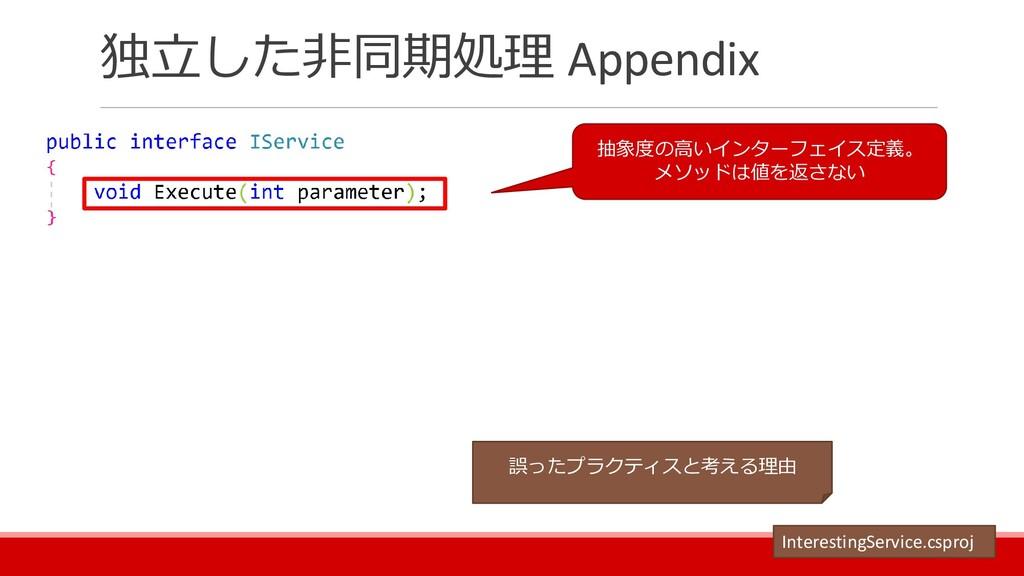 独立した非同期処理 Appendix 抽象度の高いインターフェイス定義。 メソッドは値を返さな...