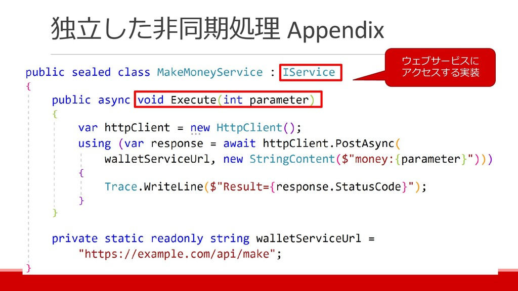独立した非同期処理 Appendix ウェブサービスに アクセスする実装