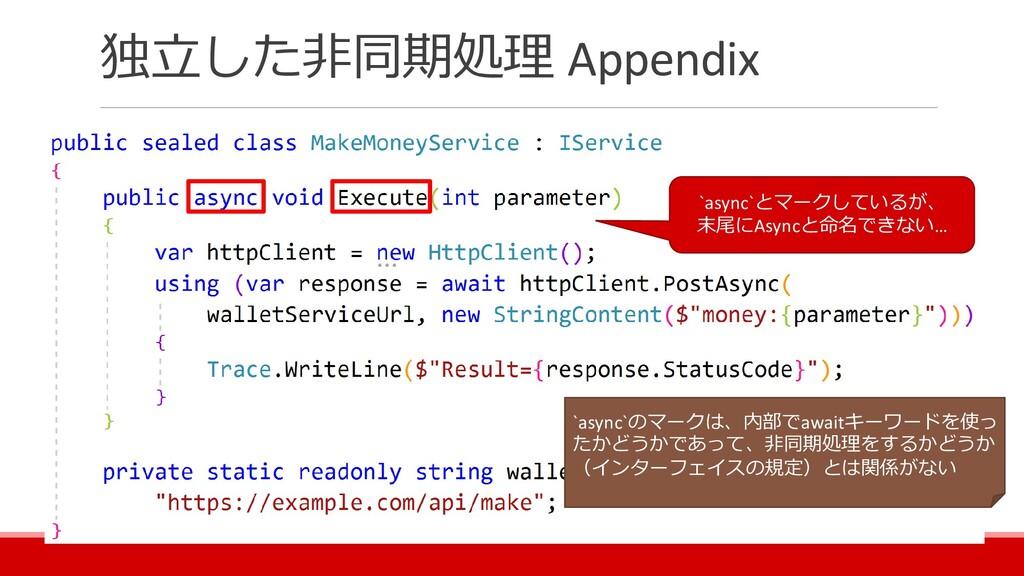 独立した非同期処理 Appendix `async`とマークしているが、 末尾にAsyncと命...