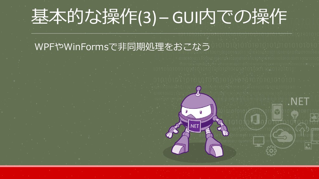 WPFやWinFormsで非同期処理をおこなう 基本的な操作(3) – GUI内での操作