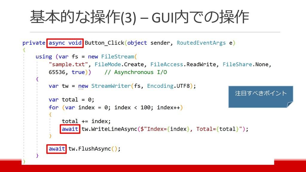 基本的な操作(3) – GUI内での操作 注目すべきポイント
