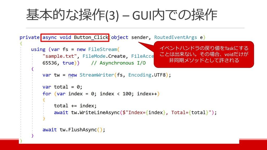 基本的な操作(3) – GUI内での操作 イベントハンドラの戻り値をTaskにする ことは出来...
