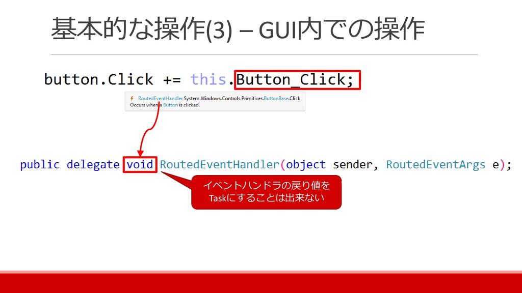 基本的な操作(3) – GUI内での操作 イベントハンドラの戻り値を Taskにすることは出来...