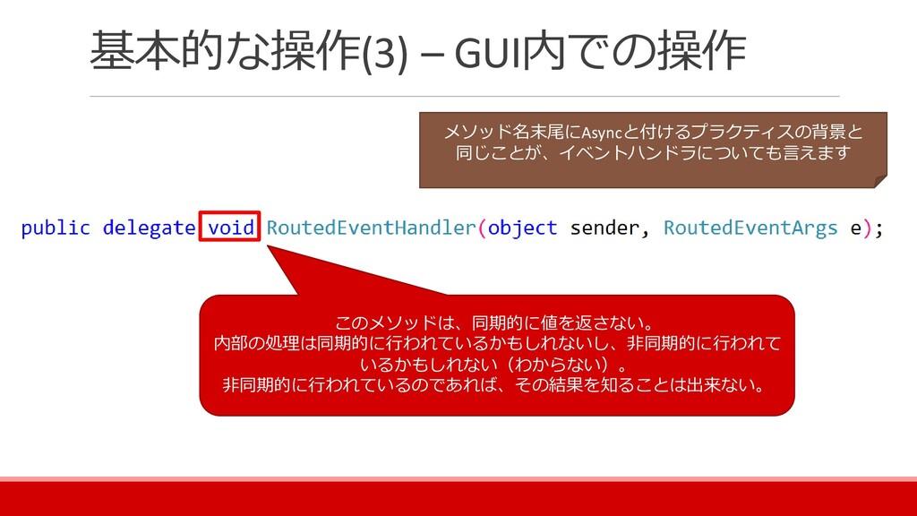 基本的な操作(3) – GUI内での操作 メソッド名末尾にAsyncと付けるプラクティスの背景...