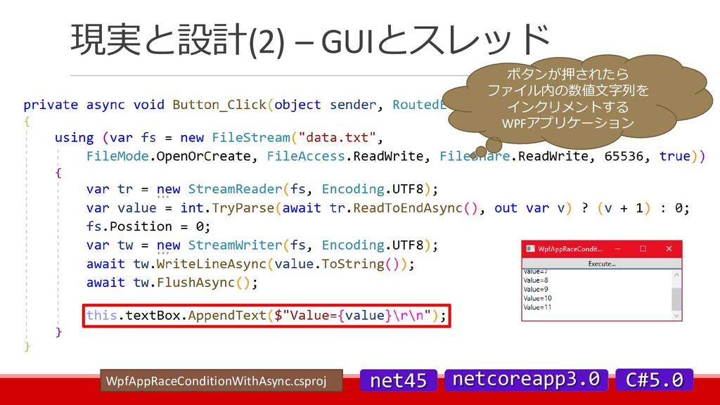 現実と設計(2) – GUIとスレッド ボタンが押されたら ファイル内の数値文字列を インクリ...