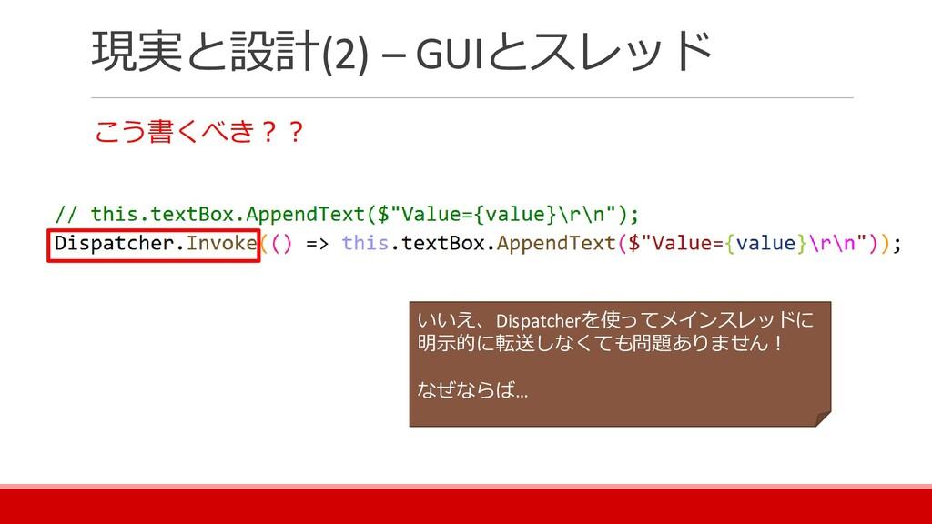 現実と設計(2) – GUIとスレッド こう書くべき?? いいえ、Dispatcherを使って...