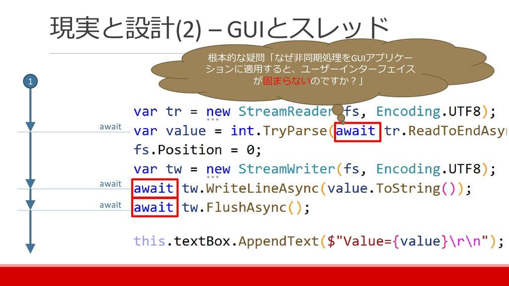 現実と設計(2) – GUIとスレッド 1 await await await 根本的な疑問「...