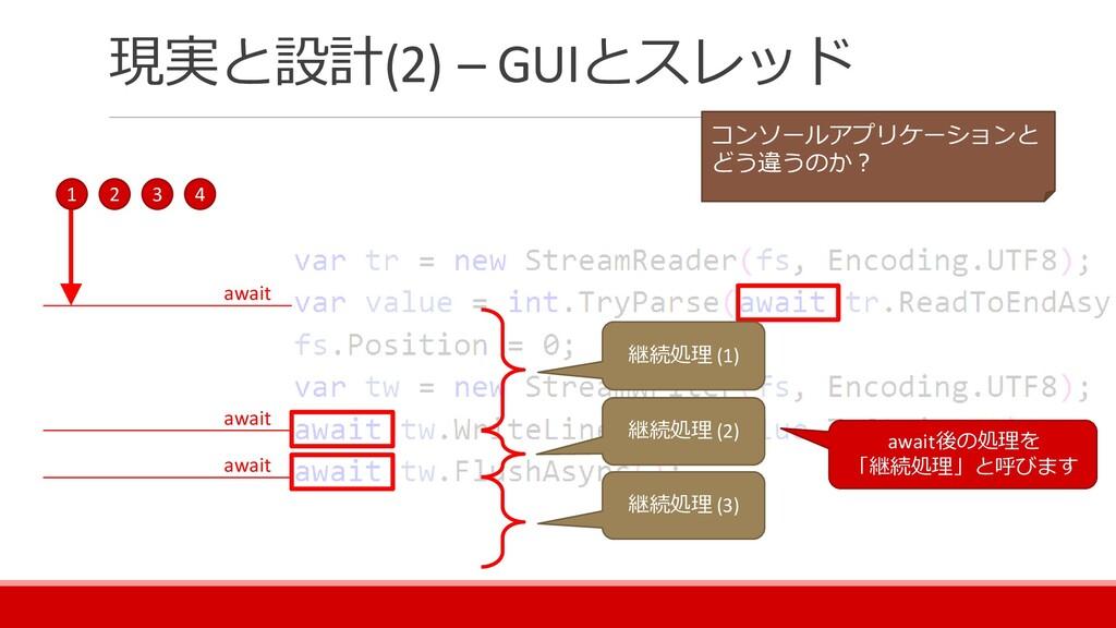 現実と設計(2) – GUIとスレッド 1 2 3 4 await await await a...