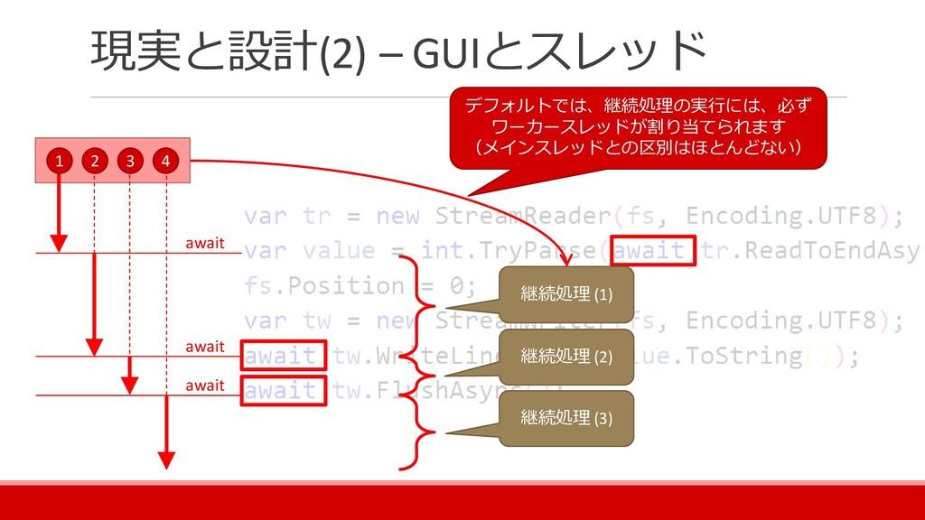 現実と設計(2) – GUIとスレッド 1 2 3 4 await await await デ...
