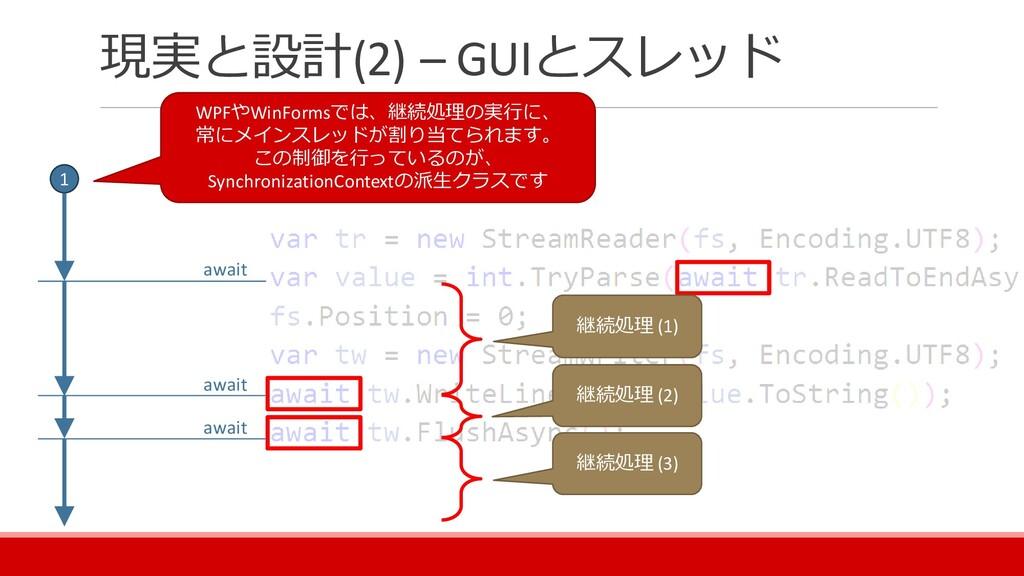 現実と設計(2) – GUIとスレッド 継続処理 (1) 継続処理 (2) 継続処理 (3) ...