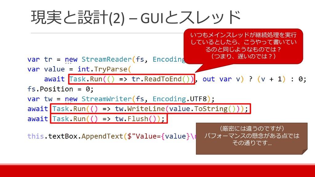 現実と設計(2) – GUIとスレッド いつもメインスレッドが継続処理を実行 しているとしたら...