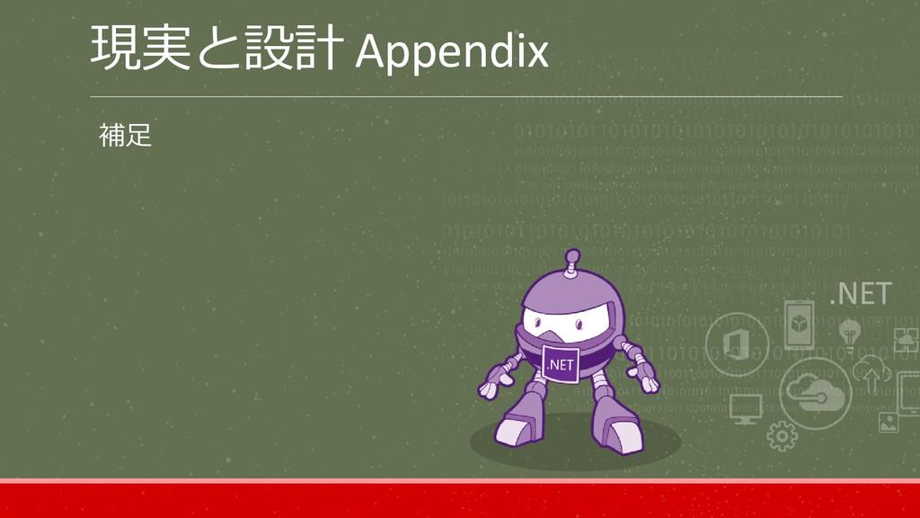 現実と設計 Appendix 補足