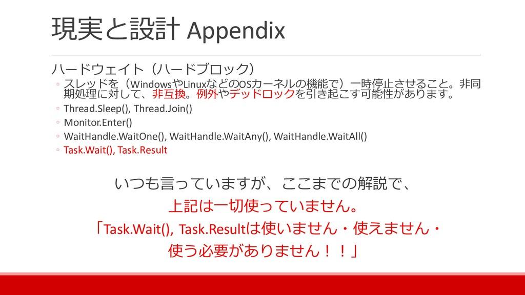 現実と設計 Appendix ハードウェイト(ハードブロック) ◦ スレッドを(Windows...