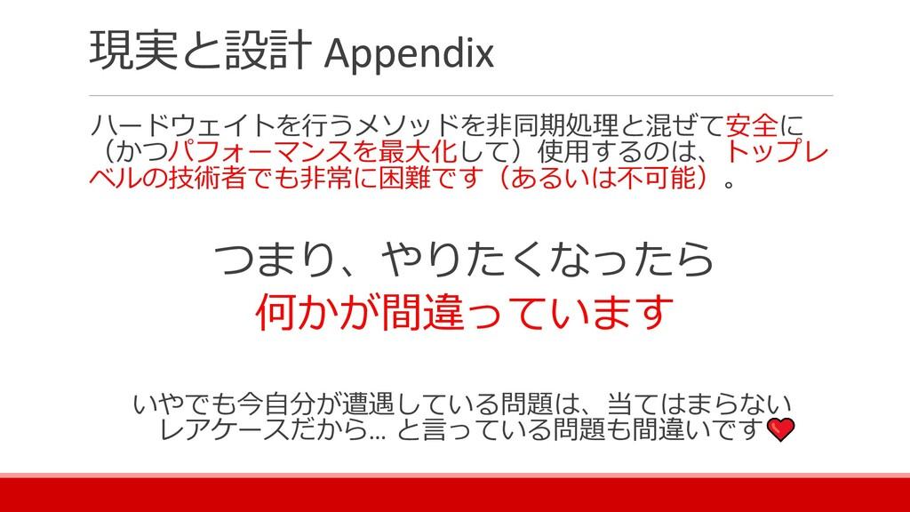 現実と設計 Appendix ハードウェイトを行うメソッドを非同期処理と混ぜて安全に (かつパ...