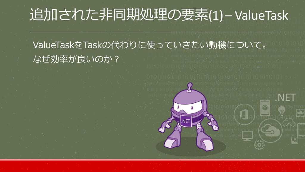 追加された非同期処理の要素(1) – ValueTask ValueTaskをTaskの代わり...