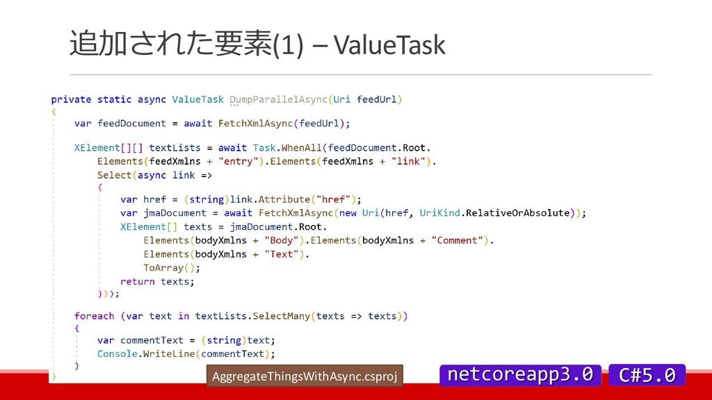 追加された要素(1) – ValueTask AggregateThingsWithAsync...