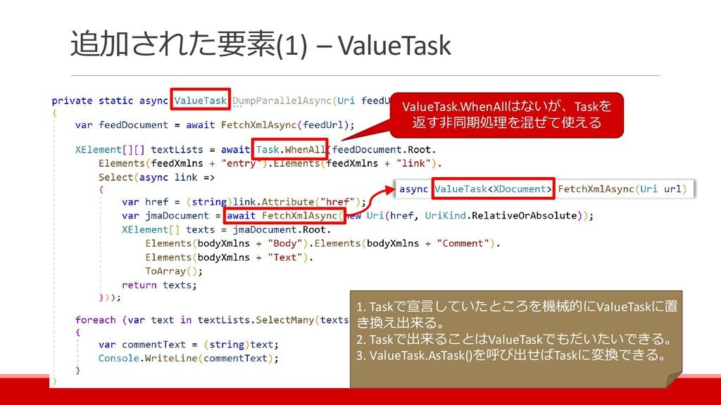 追加された要素(1) – ValueTask 1. Taskで宣言していたところを機械的にVa...