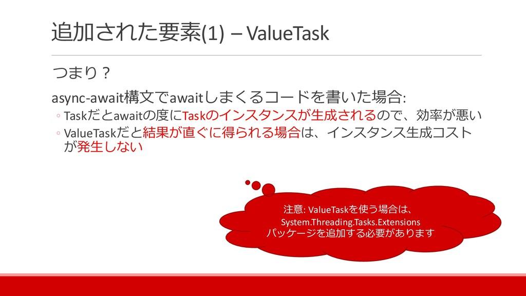 つまり? async-await構文でawaitしまくるコードを書いた場合: ◦ Taskだと...