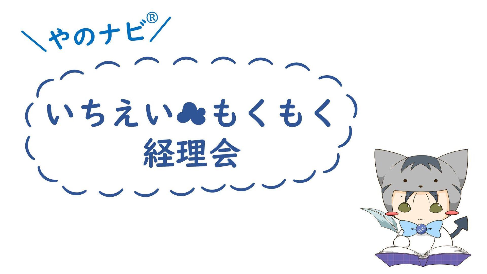 いちえい☁もくもく 経理会 ( (
