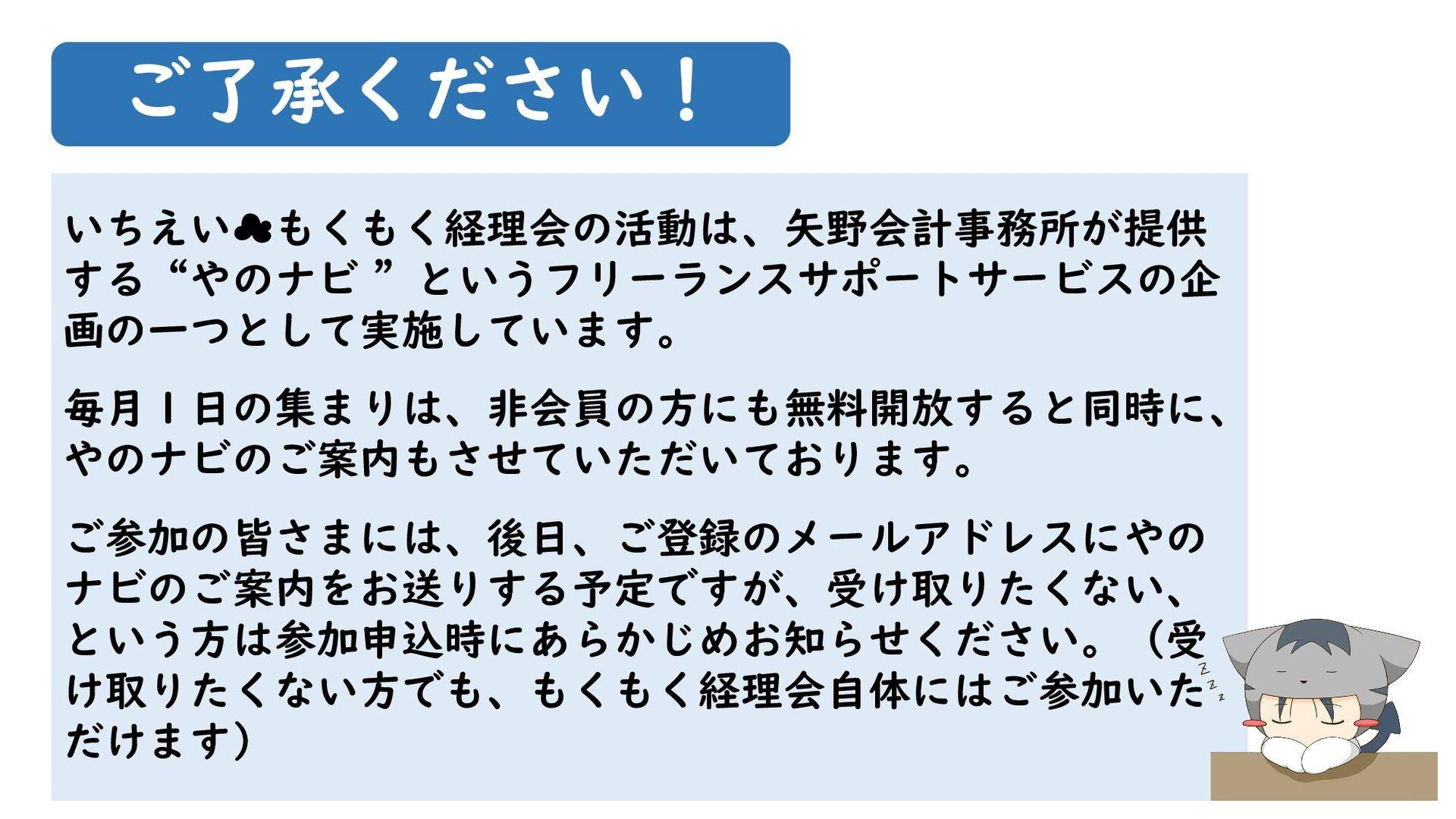 """いちえい☁もくもく経理会の活動は、8月7日正式リリー ス予定の""""やのナビ """"というフリーランス..."""