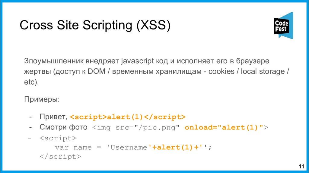 Cross Site Scripting (XSS) Злоумышленник внедря...