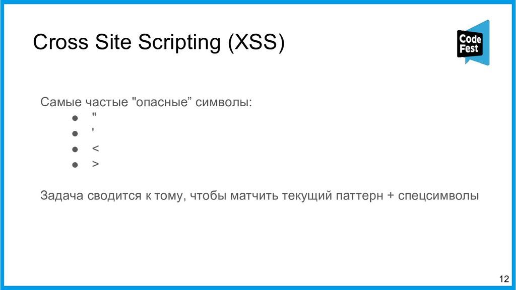 """Cross Site Scripting (XSS) Самые частые """"опасны..."""