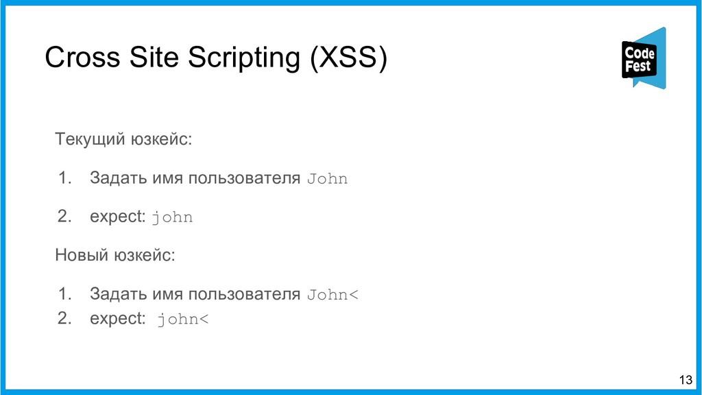Cross Site Scripting (XSS) Текущий юзкейс: 1. З...