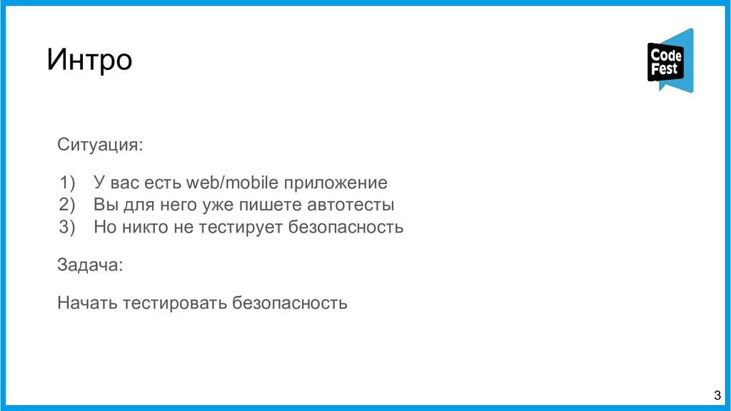 Интро Ситуация: 1) У вас есть web/mobile прилож...