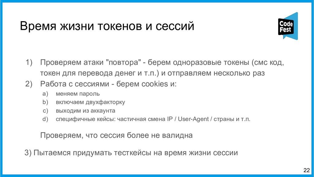 Время жизни токенов и сессий 1) Проверяем атаки...