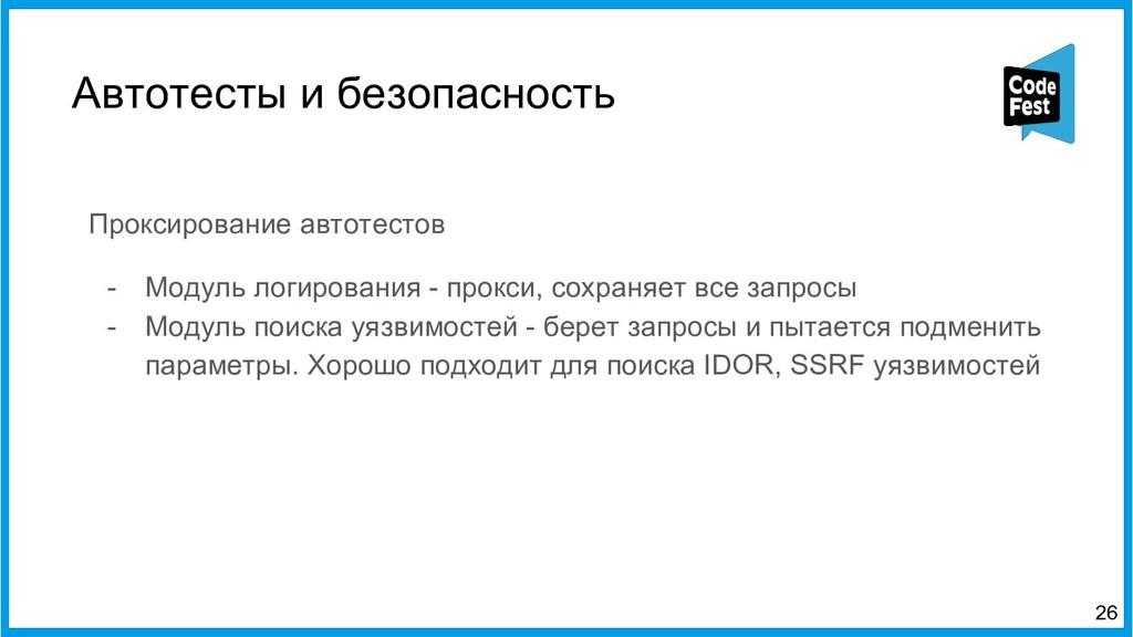 Проксирование автотестов - Модуль логирования -...
