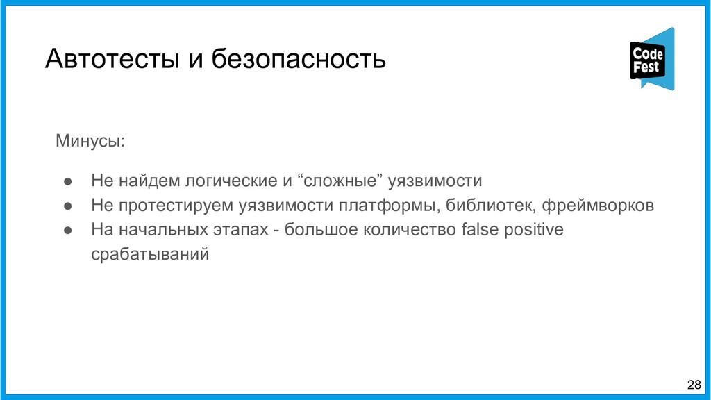 Автотесты и безопасность 28 Минусы: ● Не найдем...