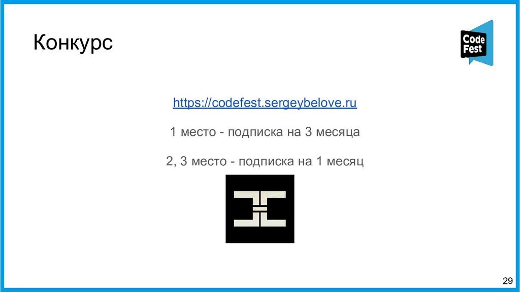 Конкурс https://codefest.sergeybelove.ru 1 мест...