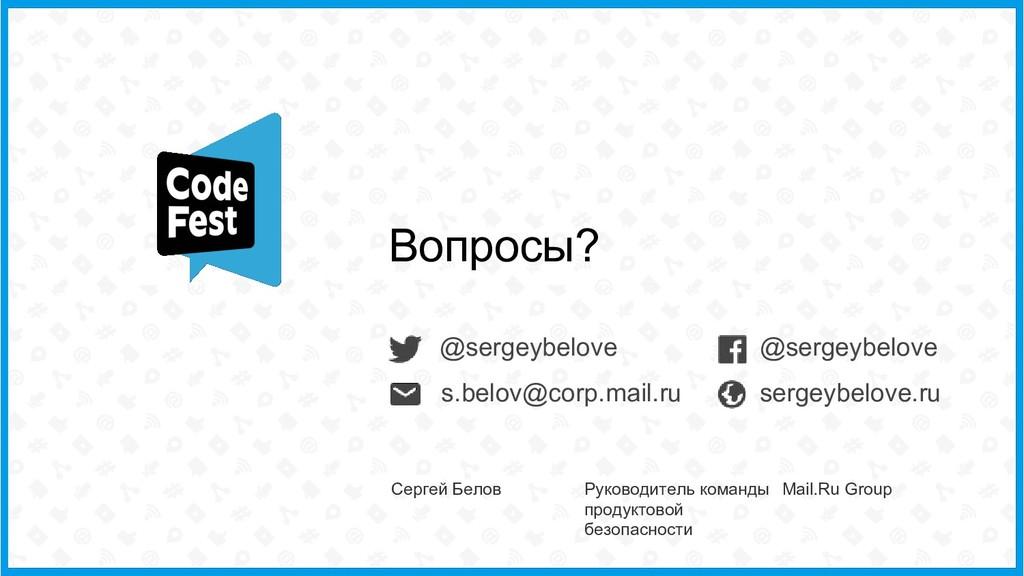 @sergeybelove Сергей Белов Руководитель команды...