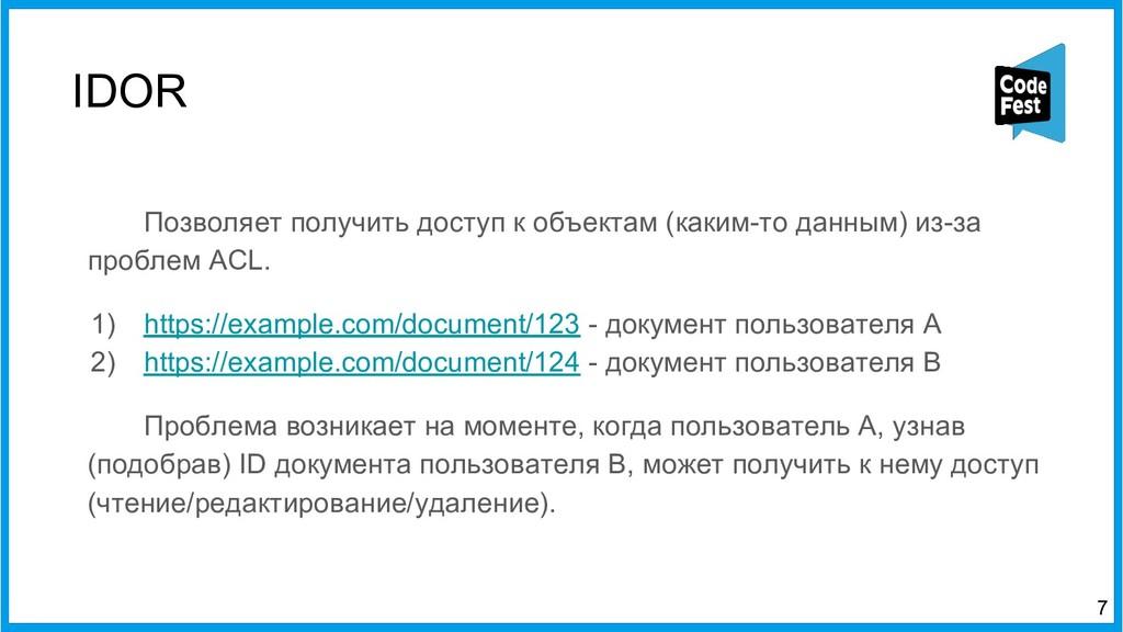 IDOR Позволяет получить доступ к объектам (каки...
