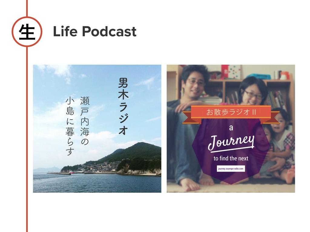 Life Podcast ੜ