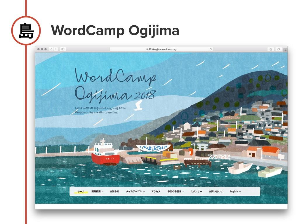 WordCamp Ogijima ౡ