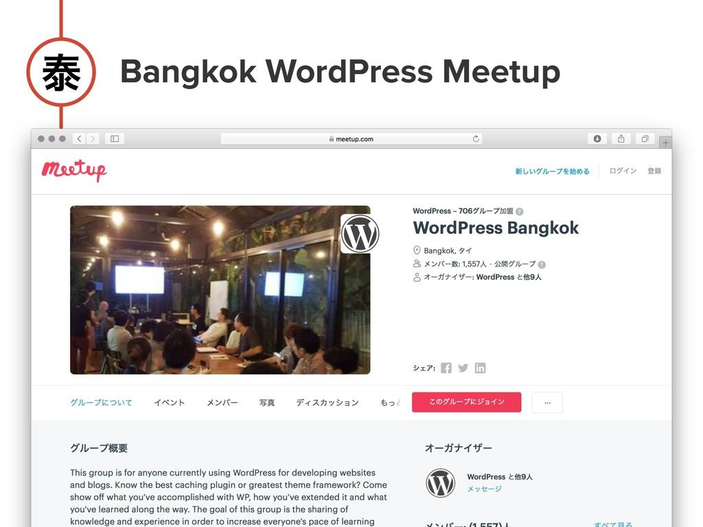Bangkok WordPress Meetup ହ