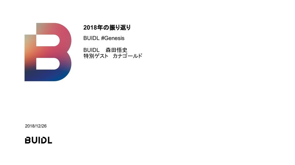 2018年の振り返り BUIDL #Genesis BUIDL 森田悟史 特別ゲスト カナゴー...