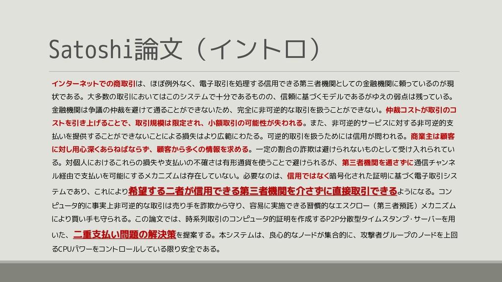 Satoshi論文(イントロ) インターネットでの商取引は、ほぼ例外なく、電子取引を処理する信...